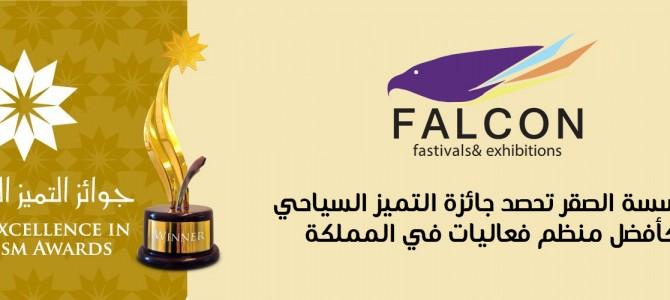 مؤسسة الصقر تحصد جائزة التميز السياحي
